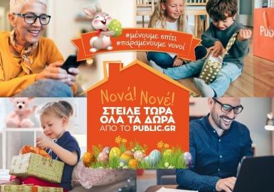 Ψάχνεις μοναδικά πασχαλινά δώρα; Επισκέψου το public.gr!