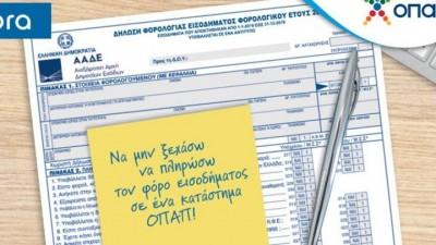 Πληρωμή φόρου εισοδήματος στα πρακτορεία του ΟΠΑΠ