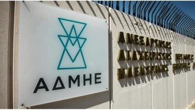 ΑΔΜΗΕ: Αποκαταστάθηκε η βλάβη, ομαλοποιείται η ηλεκτροδότηση στην Κρήτη