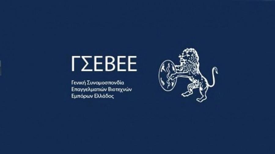 ΓΣΕΒΕΕ: H επιχείρηση που δυσκολεύεται να καταβάλει τις τρέχουσες εισφορές της, αδυνατεί να καταβάλει και τις ρυθμισμένες