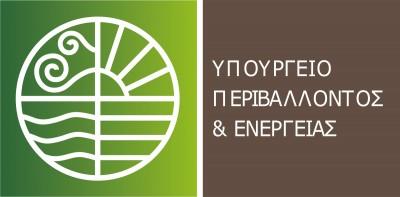 ΥΠΕΝ: Οι 8 μεγάλες δράσεις για μείωση των αποβλήτων και προώθηση της ανακύκλωσης