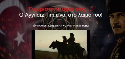 Τούρκοι χάκερς επιτέθηκαν σε ελληνική ιστοσελίδα και «ανέβασαν» απειλητικό μήνυμα