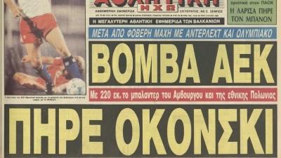 Transfer stories (1988): Ο ερχομός του Οκόνσκι που άλλαξε τη δυναμική της ΑΕΚ του Μπάγεβιτς, σφραγίζοντας τον τίτλο μετά από δέκα χρόνια!