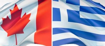 Εξαιρετικές οι προοπτικές των ελληνικών εξαγωγών - προϊόντων και υπηρεσιών στην αγορά του Καναδά