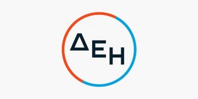 ΔΕΗ: Ομολογιακό δάνειο 8,7 εκατ. ευρώ για χρηματοδότηση φωτοβολταϊκού στην Κοζάνη