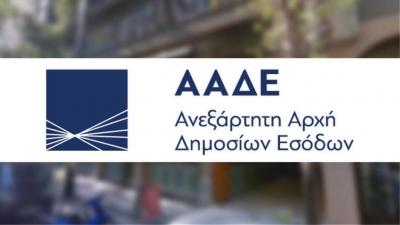 ΑΑΔΕ: Με δύο βήματα ο συμψηφισμός οφειλών για επιχειρήσεις ενταγμένες στο πρόγραμμα επιδότησης πάγιων δαπανών