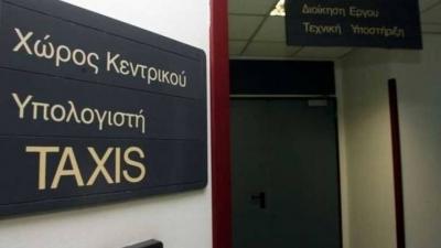 Η Εφορία διέγραψε φόρους και πρόστιμα πάνω από 5,7 δισ. ευρώ