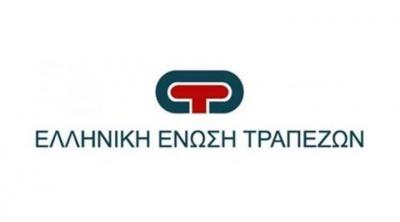 Ελληνική Ένωση Τραπεζών: Τέταρτος Εθνικός Διαγωνισμός για το Χρήμα