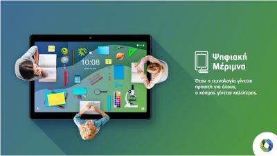 Cosmote: Δώρο mobile internet για έναν χρόνο στους δικαιούχους του voucher των 200 ευρώ