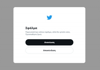 «Έπεσε» το Twitter παγκοσμίως λόγω τεχνικών προβλημάτων