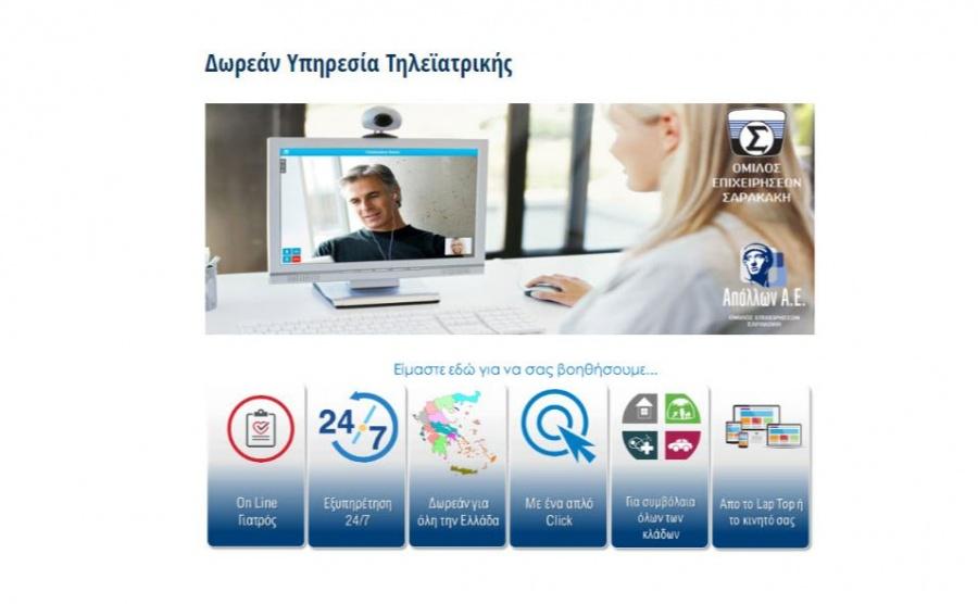 Η Απόλλων παρέχει την πρώτη Πανελλαδική Υπηρεσία Δωρεάν Video Κλήσης με Ιατρούς για τον COVID -19