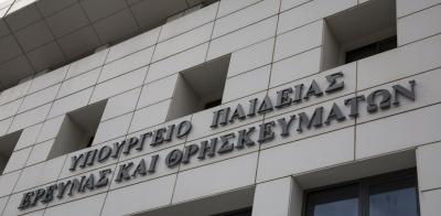 Υπουργείο Παιδείας: Ο ΣΥΡΙΖΑ διαστρεβλώνει την πραγματική εικόνα της τηλεεκπαίδευσης και ακυρώνει τις εκπαιδευτικές προσπάθειες