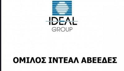 Ideal: Εγκρίθηκε το πρόγραμμα αγοράς ιδίων μετοχών – Τι αποφάσισε η ΓΣ