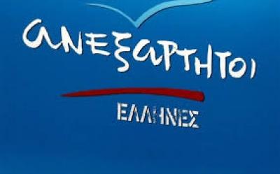Απάντηση ΑΝΕΛ για το Σκοπιανό: Έχουμε εμπιστοσύνη στον Ν. Κοτζιά - Είναι γνωστές οι θέσεις μας
