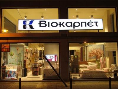 Βιοκαρπέτ: Μειώθηκαν οι πωλήσεις το 2020 - Δεν θα διανείμει μέρισμα