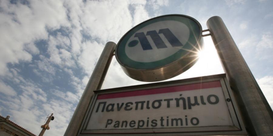 Κλειστός αύριο (14/1) από τις 10 το πρωί ο σταθμός του μετρό «Πανεπιστήμιο»