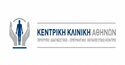 Η Κεντρική Κλινική Αθηνών συνδράμει το Ε.Σ.Υ.