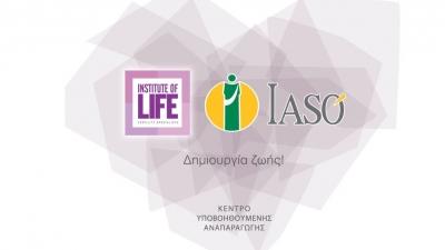 ΙΑΣΩ: 2ο Διαδικτυακό Workshop Αντικαπνιστικού Προγράμματος