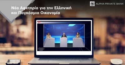 Alpha Private Bank: Προκλήσεις και ευκαιρίες για επενδύσεις στην μετά Covid -19 εποχή