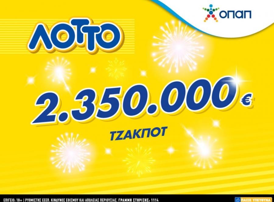 Στον ρυθμό του τζακ ποτ στο ΛΟΤΤΟ τα καταστήματα ΟΠΑΠ: Μοιράζει απόψε 2.350.000 ευρώ