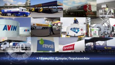 ΣΕΕΠΕ: Τι συμβαίνει με τις τιμές στα καύσιμα στην Ελλάδα