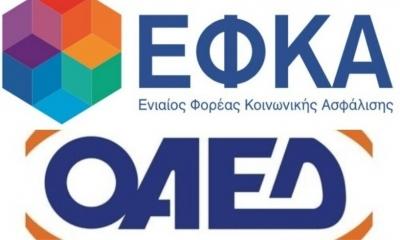 Οι πληρωμές από τον ΕΦΚΑ και τον ΟΑΕΔ για την περίοδο 13 - 17 Σεπτεμβρίου