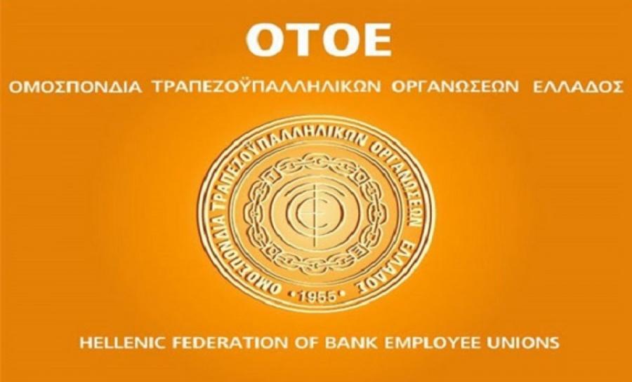 OTOE: Εικοσιτετράωρη απεργία στις 20/3 στις τράπεζες λόγω επιχειρησιακής σύμβασης
