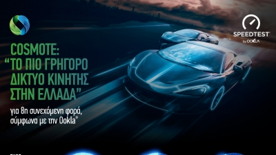 Cosmote: «Tο πιο γρήγορο δίκτυο κινητής στην Ελλάδα» για όγδοη συνεχόμενη φορά, σύμφωνα με την Ookla