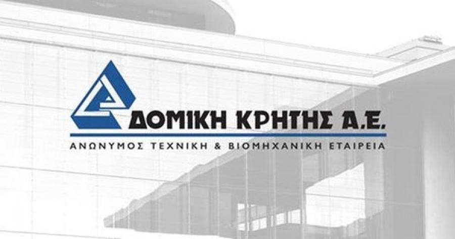 Δομική Κρήτης: Κατόπιν ΑΜΚ, με 48,5% στη συγγενή εταιρεία ΔΙΑΣ