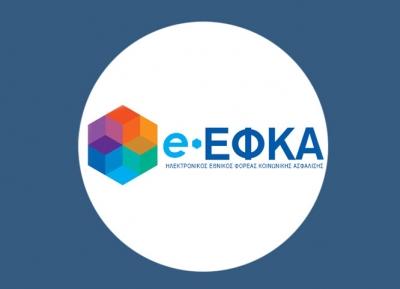 Απόλυση - ίσον έκπτωση επιχειρήσεων και εργοδοτών από τις ρυθμίσεις στον e-ΕΦΚΑ