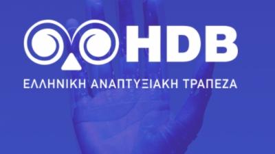 Σύγχρονους δείκτες αποτελεσματικότητας υιοθετεί η Ελληνική Αναπτυξιακή Τράπεζα