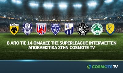 Οκτώ ομάδες της Superleague στην Cosmote TV!
