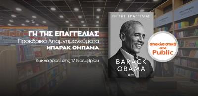 «ΓΗ ΤΗΣ ΕΠΑΓΓΕΛΙΑΣ» - Το Public φέρνει σε πανελλήνια αποκλειστικότητα το πολυαναμενόμενο βιβλίο του Obama