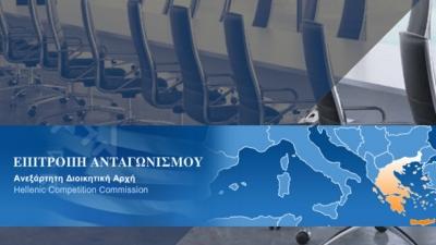 Επιτροπή Ανταγωνισμού: Πρόστιμα 199.491 ευρώ για νόθευση διαγωνισμών μέσω συμπράξεων