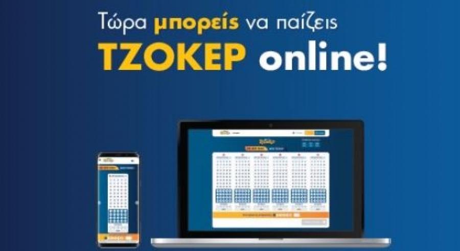 ΤΖΟΚΕΡ: Κυριακάτικη κλήρωση με 2,5 εκατ. ευρώ – Πώς θα διεκδικήσετε το μεγάλο έπαθλο του παιχνιδιού