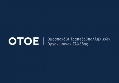 ΟΤΟΕ για εργασιακό νομοσχέδιο: Λέμε «όχι» στη διευθέτηση του χρόνου εργασίας