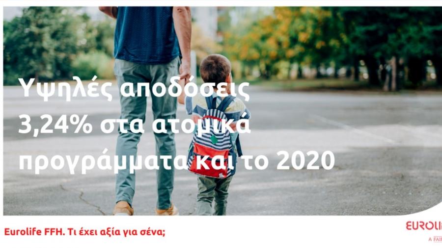 Eurolife FFH: Υψηλές αποδόσεις 3,24% στα ατομικά προγράμματα και το 2020