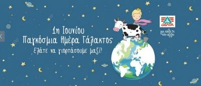 Η ΔΕΛΤΑ γιορτάζει με έναν «παραμυθένιο» τρόπο αναδεικνύοντας τις αξίες του γάλακτος