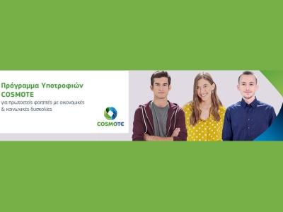 Cosmote: Για το ακαδημαϊκό έτος 2020 - 2021 απονεμήθηκαν 30 υποτροφίες ύψους 520.000 ευρώ