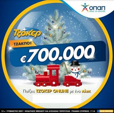 Χριστουγεννιάτικος μποναμάς 700.000 ευρώ από το ΤΖΟΚΕΡ – Εύκολη και γρήγορη online εγγραφή για συμμετοχή στην αποψινή κλήρωση