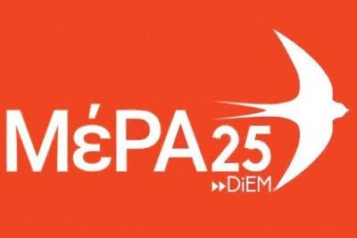 ΜέΡΑ25 για Παπαγγελόπουλο: Αποχώρησε από τη Βουλή - Επιλέγουμε να μιλάμε και να λειτουργούμε συστηματικά πολιτικά