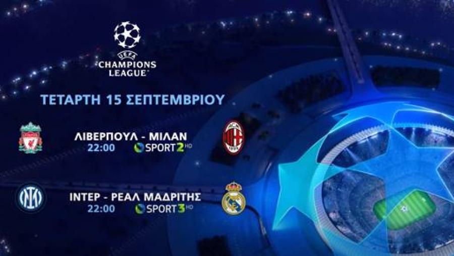 UEFA Champions League: Η φάση των ομίλων κάνει σέντρα στην COSMOTE TV