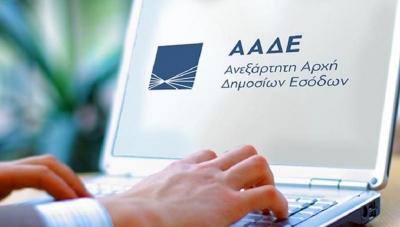 ΑΑΔΕ: Σε 15 λεπτά η δήλωση φόρου μεταβίβασης ακινήτων