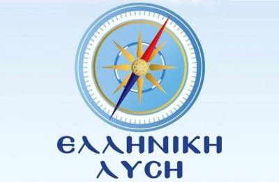 Ελληνική Λύση: Προτείνει την βύθιση κάθε τουρκικού πλοίου που θα παραβιάσει την ελληνική ΑΟΖ