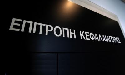 Πρωτοφανές από την Επιτροπή Κεφαλαιαγοράς: Πλήρωσε 15.500 ευρώ για γνωμοδότηση κατά νομοσχεδίου της κυβέρνησης