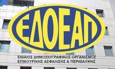Συγκροτήθηκε σε Σώμα το νέο Διοικητικό Συμβούλιο του ΕΔΟΕΑΠ - Πρόεδρος ο Καπάκος