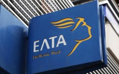 ΕΛΤΑ: Καθυστερήσεις στην ταχυδρομική εξυπηρέτηση λόγω κακοκαιρίας