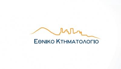 Συστήνεται νέος ενιαίος φορέας «Ελληνικό Κτηματολόγιο»