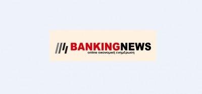 Στα 2,65 εκατ οι επισκέψεις στο bankingnews τον Δεκέμβριο 2020 – Ανανέωση 4/1/2021