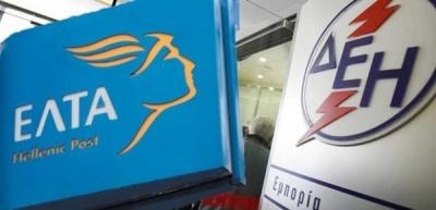 ΕΛΤΑ: Συμφωνία με τη ΔΕΗ για την εξόφληση των λογαριασμών - Θα γίνει συμψηφισμός χρεών